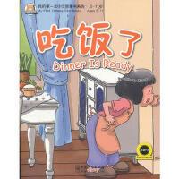 我的本中文故事书(6)-吃饭了(附MP3光盘) (英)张丽萍 9787513801690 暂无[爱知图书专营店]