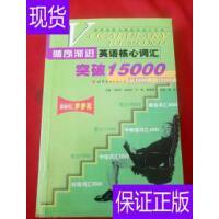 [二手旧书9成新]循序渐进英语核心词汇突破15000:从1000词到15000