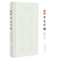 【新书店正版】常用古文字编周嘉,李志伟9787532651924上海辞书出版社