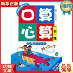 口算心算一日一练50以内的加减法 佗晓丹 等 9787530139790 北京少年儿童出版社 新华正版 全国70%城市