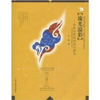流光溢彩----中国古代灯具设计研究