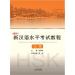 新汉语水平考试教程 三级