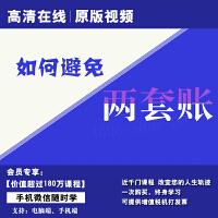 刘淼如何避免两套账正版高清在线视频非DVD光盘 1.5