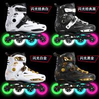 溜冰鞋夜光直排轮男初学者单排女滑冰鞋旱冰鞋花式轮滑鞋