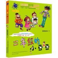 二年级的小豆豆 书 狐狸姐姐著 七色狐注音读物 春风文艺出版社 儿童书籍7-8-9-10-12岁少儿文学校园系列一二年