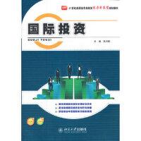 【全新直发】国际投资 高田歌 9787301210413 北京大学出版社
