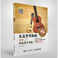 【全新直发】尤克里里和弦图解完全学习手册 灌木文化 9787115443694 人民邮电出版社