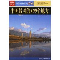 【新书店正品包邮】图说天下:中国的100个地方 《中国最美的100个地方》编委会 吉林出版集团股份有限公司 97878