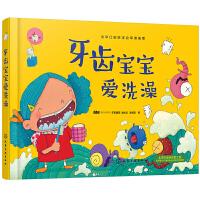 牙齿宝宝爱洗澡 保护牙齿认识身体儿童绘本2-3-6-8周岁儿童刷牙绘本教程幼儿园大中小班读物书籍宝宝启蒙认知故事书4-5