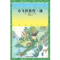 任溶溶精译书系:小飞侠彼得・潘