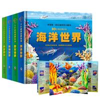 3d自然世界儿童科普立体书全套4本