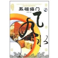 五福临门/家居装修装璜细节(书 DVD)