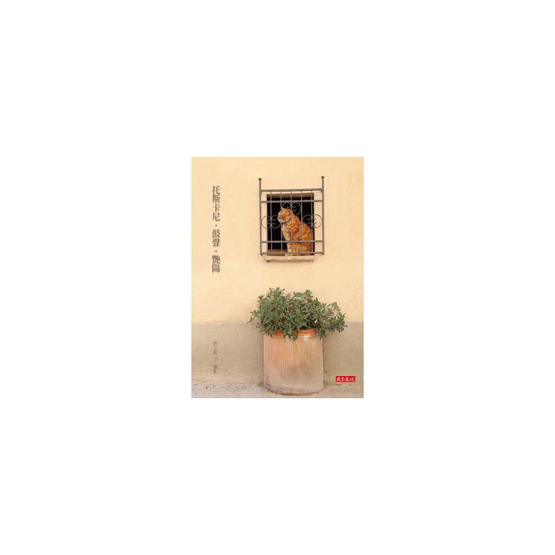 【预售】托斯卡尼.鼓声.艷阳 正规进口台版书籍,付款后5-8周到货发出!
