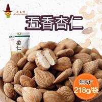 【河北特产】龙王帽 五香大杏仁218g/袋 无糖坚果 儿童办公室休闲零食