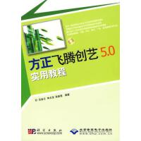 【二手旧书9成新】方正飞腾创艺5 0实用教程 科学出版社9787030251442