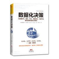 数据化决策(精装典藏版):大数据时代,腾讯、华为、*、中国平安都在使用的量化决策法 [How to Measure A