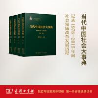 当代中国社会大事典(1978―2015)(全四卷)商务印书馆