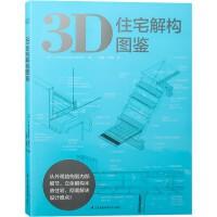 3D住宅解构图鉴 日本住宅建筑与室内设计细部解读 施工细部大样书籍