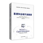 【正版全新直发】慕课和全球开放教育 Curtis J.Bonk,Mimi M.Lee,Thomas C.Reeves