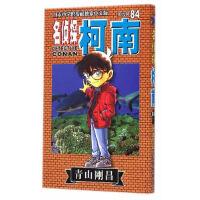 【新书店正版】名侦探柯南84青山��昌长春出版社9787544535816