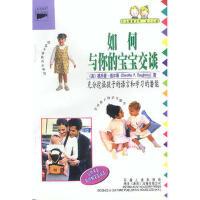 【新书店正品包邮】如何与你的宝宝交谈 (美)桃乐茜(Dorothy,P.D);白松 石油工业出版社 978750213