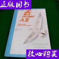 [二手旧书9成新]去,过你想要的人生 /[美]詹妮・布雷克 北京联合