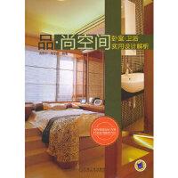 【二手旧书9成新】品 尚空间 卧室 卫浴实用设计解析 高希中,李宇肜著