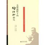 全球视野下的陶行知研究(第5卷)