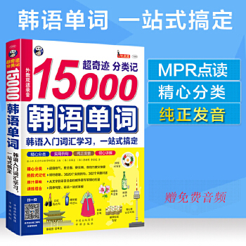 15000韩语单词(pdf+txt+epub+azw3+mobi电子书在线阅读下载)