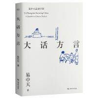 易中天品读中国:大话方言(畅销百万册,二十年经典,2018年全新修订。)
