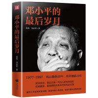 邓小平的最后岁月(首部解密邓小平最后二十年纪实作品!真实还原一代伟人的传奇经历)