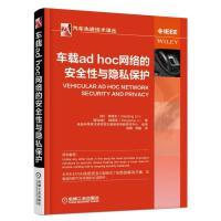 车载ad hoc网络的安全性与隐私保护 机械工业出版社 9787111546740