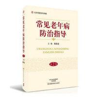 常见老年病防治指导(第2版)-名医世纪传媒 陈敖忠 河南科学技术出版社 9787534989339