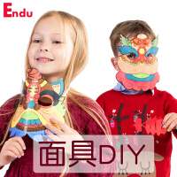 Endu儿童手工材料制作包动物彩旗 涂色面具彩旗儿童房幼儿园装饰