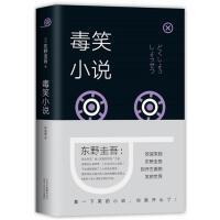 东野圭吾:毒笑小说(2018版)