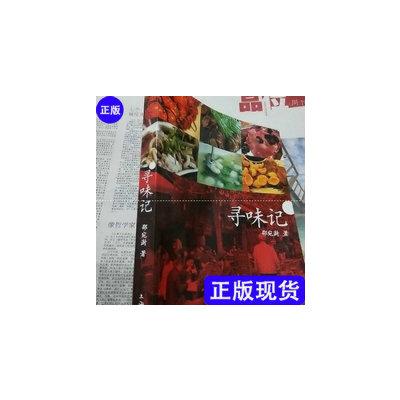 【二手旧书9成新】寻味记 /邵宛澍 上海文化出版社【正版现货,下单即发,注意售价高于定价】