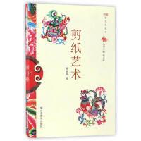 中国俗文化丛书 剪纸艺术 鲍家虎 9787532892983 山东教育出版社[爱知图书专营店]