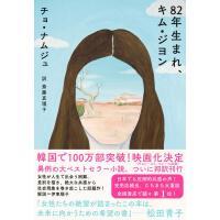 【中商原版】82年生的金智英 日文原版 82年生まれ キム ジヨン