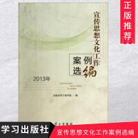 宣传思想文化工作案例选编(2013年)