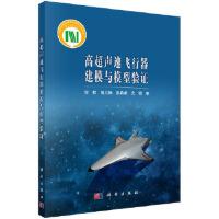 【正版直发】高超声速飞行器建模及模型验证 宗群 等 9787030468307 科学出版社