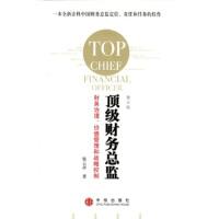 顶 级财务总监治理价值管理和战略控制张云亭9787800739408中信出版社