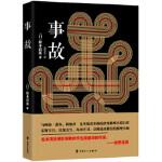 【正版新书直发】事故松本清张9787500869948工人出版社
