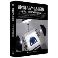 静物与产品摄影――布光、拍摄与修图技法(全彩) 刘君武著 9787121273186 电子工业出版社