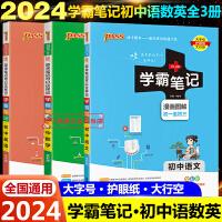 学霸笔记初中语文数学英语全3本通用版2022版学霸笔记绿卡pass图书中考语数英辅导书籍初一初二初三七八九年级复习资料