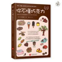 你不懂巧克力 有料有趣还有范儿的巧克力知识百科(巧克力控经典日本美食家与插画 [日]香川理馨子黄少安 译快读慢活【正版图