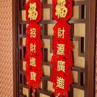 新年装饰用品春节过年装饰挂件客厅室内乔迁新居结婚场景布置对联