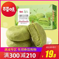 满300减210【百草味 龙井茶酥180g】杭州特产绿茶味酥饼糕点心