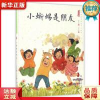 中国娃娃快乐幼儿园水墨绘本 心理篇:小蜥蜴是朋友 保冬妮,于洪燕 绘 知识出版社9787501595129【新华书店