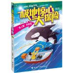 """极地惊心大探险系列:""""鲸""""的报复位梦华著接力出版社9787544826068"""