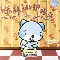 【正版】和抱抱熊一起玩-饿极了的抱抱熊-思考能力(适合月龄-33个月)9787535336187湖北少儿出版社